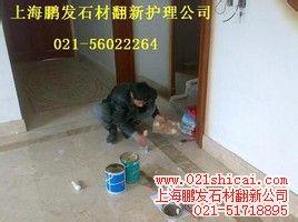 酒店石材长期托管保养 上海鹏发石材翻新养护公司