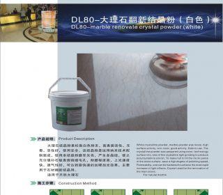 DL80-大理石翻新结晶粉